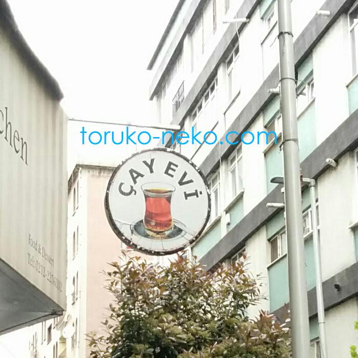 トルコ イスタンブールのお茶屋さん チャイエヴィ チャイの家 チューリップの形のチャイグラス
